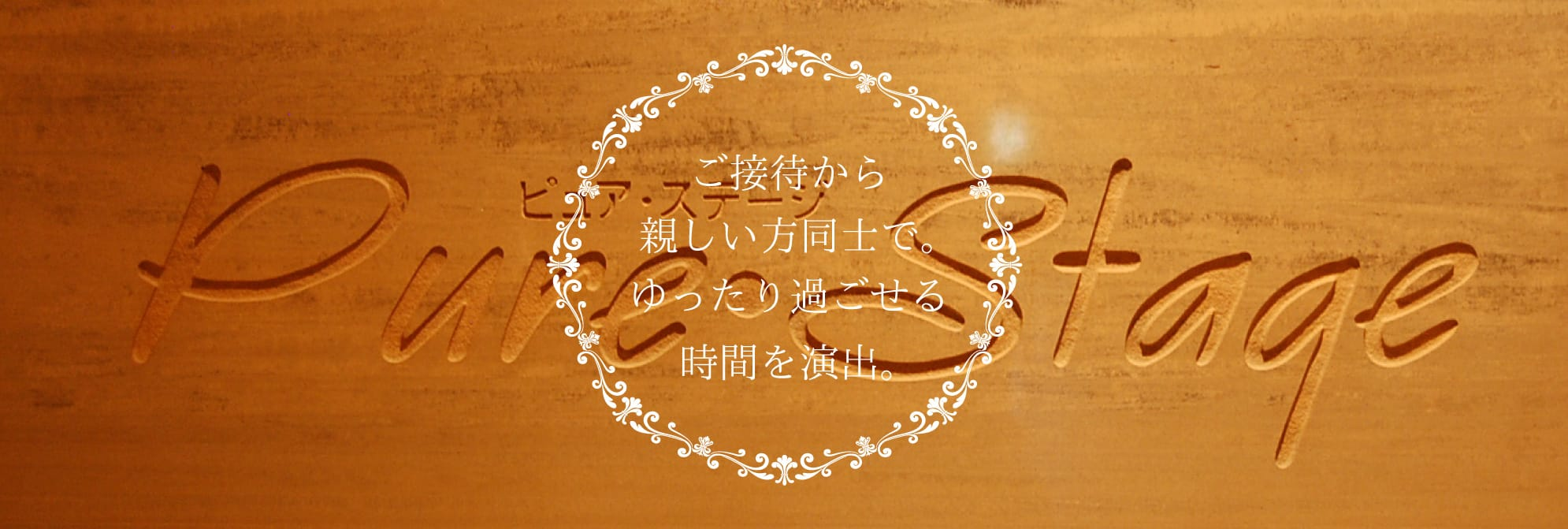 新潟県長岡市スナック|pure・stageピュアステージ